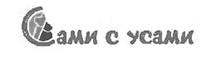 Лого Сами с усами